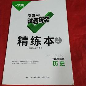 万唯中考试题研究精练本 2020,北京历史