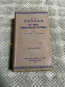 世界汉英辞典 增订版[民国29年版]