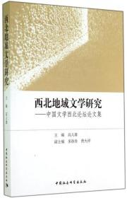 正版 西北地域文学研究--中国文学西北 坛  集高人雄9787516146583中国社会科学出版社 书籍