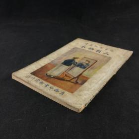 民国十四年商务印书馆发行  儿童史地丛书《人类的衣》