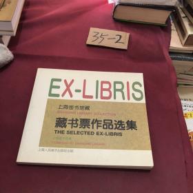 上海图书馆藏藏书票作品选集