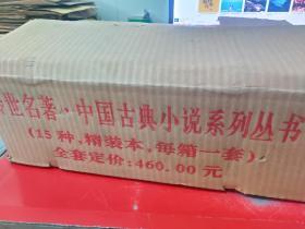 传世名著 中国古典小说系列丛书 全15册精装
