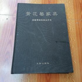 黄花黎家具:建林博物馆藏品珍赏
