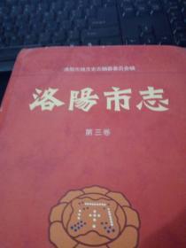 洛阳市志.第三卷.