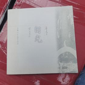 白光 贺友直绘 鲁迅著 贺友直亲笔签名钤印本《白光》