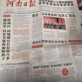 河南日报2018年9月9日