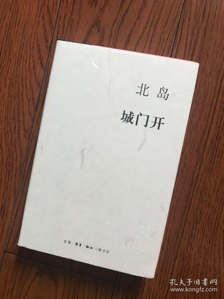 北島簽名 城門開       三聯精裝     一版一印