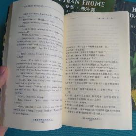 名著名译,英汉对照读本!啊,拓荒者!黑暗的心,伊坦.弗洛美,理想丈夫