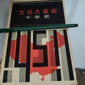 中国大革命十年史