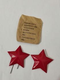 原包装 闪闪红星老帽徽一对,包老按图发货,一对价格为60