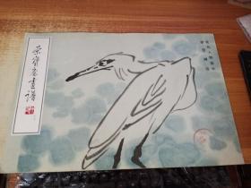 荣宝斋画谱(17)