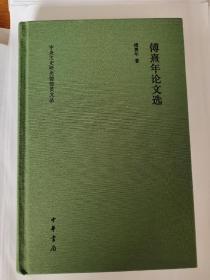 傅熹年论文选  傅熹年 签名 钤印 一版一印