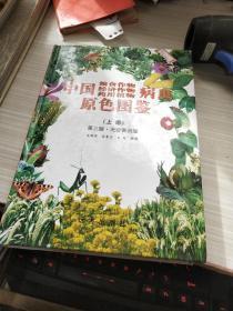 中国粮食作物、经济作物、药用植物病虫原色图鉴(上册)