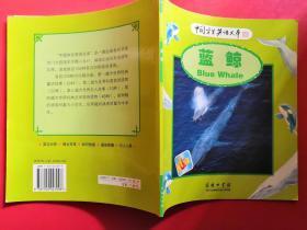 中国学生英语文库——蓝鲸