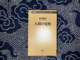 人间の觉悟/新潮新书(日文原版书,五木宽之 著)