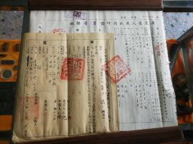 广东省1953契纸,多是抗战名人叶剑英,方方,古大存,李章达。