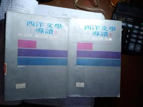 西洋文学导读(上下册)馆藏书