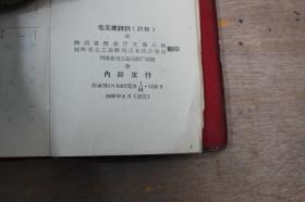 毛主席诗词(注释)