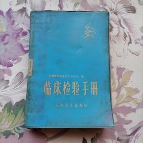 《临床检验手册》