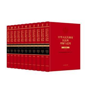 中华人民共和国民法典理解与适用(精装)