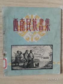 西南民族画集