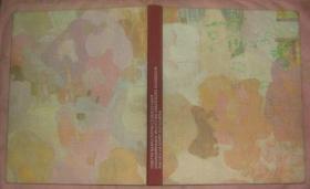 哈萨克斯坦苏维埃社会主义共和国美术作品选集