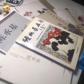 陈承基 当代中国画家 画册6本合集