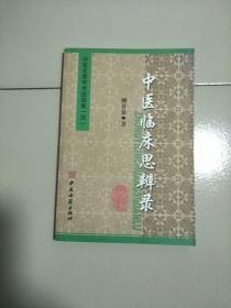 中医名家学术经验集 中医临床思辨录 库存书 参看图片 1版1印