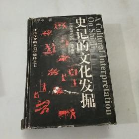 史记的文化发掘一中国早期史学的人类学探索
