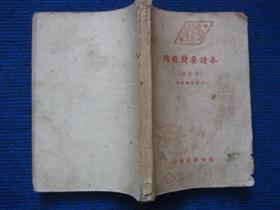 防疫简要读本(1952年修订本)