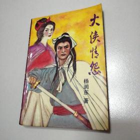 武侠小说 大侠情怨