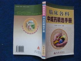临床各科中成药精选手册
