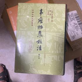 中国古典文学丛书:韦应物集校注(增订本)