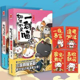 如果历史是一群喵(特典版)4-5(2册套装) 肥志编绘 广东旅游出版社 正版书籍