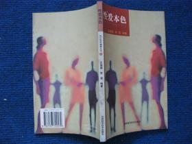 性爱本色(男性健康丛书)