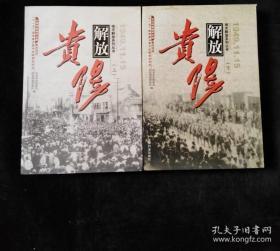 贵阳解放(上下)两册全:1949.11.15城市解放系列丛书