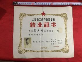 浙江宁波鄞县一一蔡正粹《民国14年成为大连支行中唯一的华人技师》