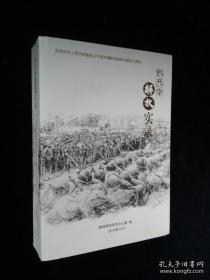 黔西南解放实录