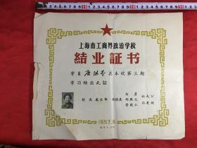 唐继芬~结业证书《上海市工商界政治学校》