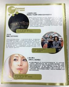 Subs乐队(抗猫-吴昊-陈晨-Carl)滨崎步早年杂志内页切页小彩页1页
