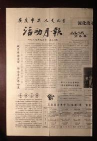 老报纸:安庆市工人文化宫活动月报(1987年9月)