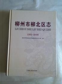 柳州市柳北区志(1991-2005)