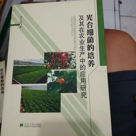 光合细菌的培养及其在农业生产中的应用研究