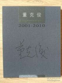 当代大家董克俊绘画作品集(2001—2010)