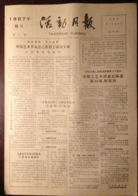 老报纸:大连市职工文体中心活动月报(1987年8月)