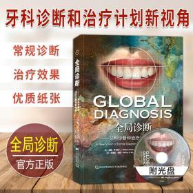 全局诊断 牙科诊断和治疗计划的新视角