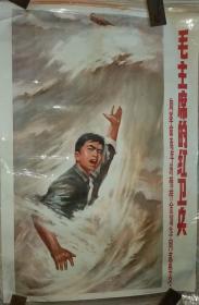 1970年上海人民美术出版社《毛主席的红卫兵-金训华》(宣传画)