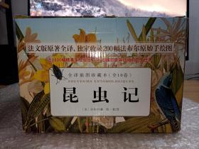 昆虫记 全译插图珍藏本(全十册)