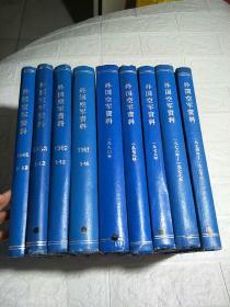 外国空军资料(1974-1975年合订,1976-1977年合订,1978,1979,1980,1981,1982,1983,1985年)9本合售 品看图