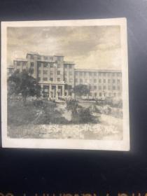 洛阳农机学院老照片